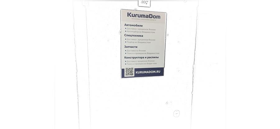 Компания КурумаДом
